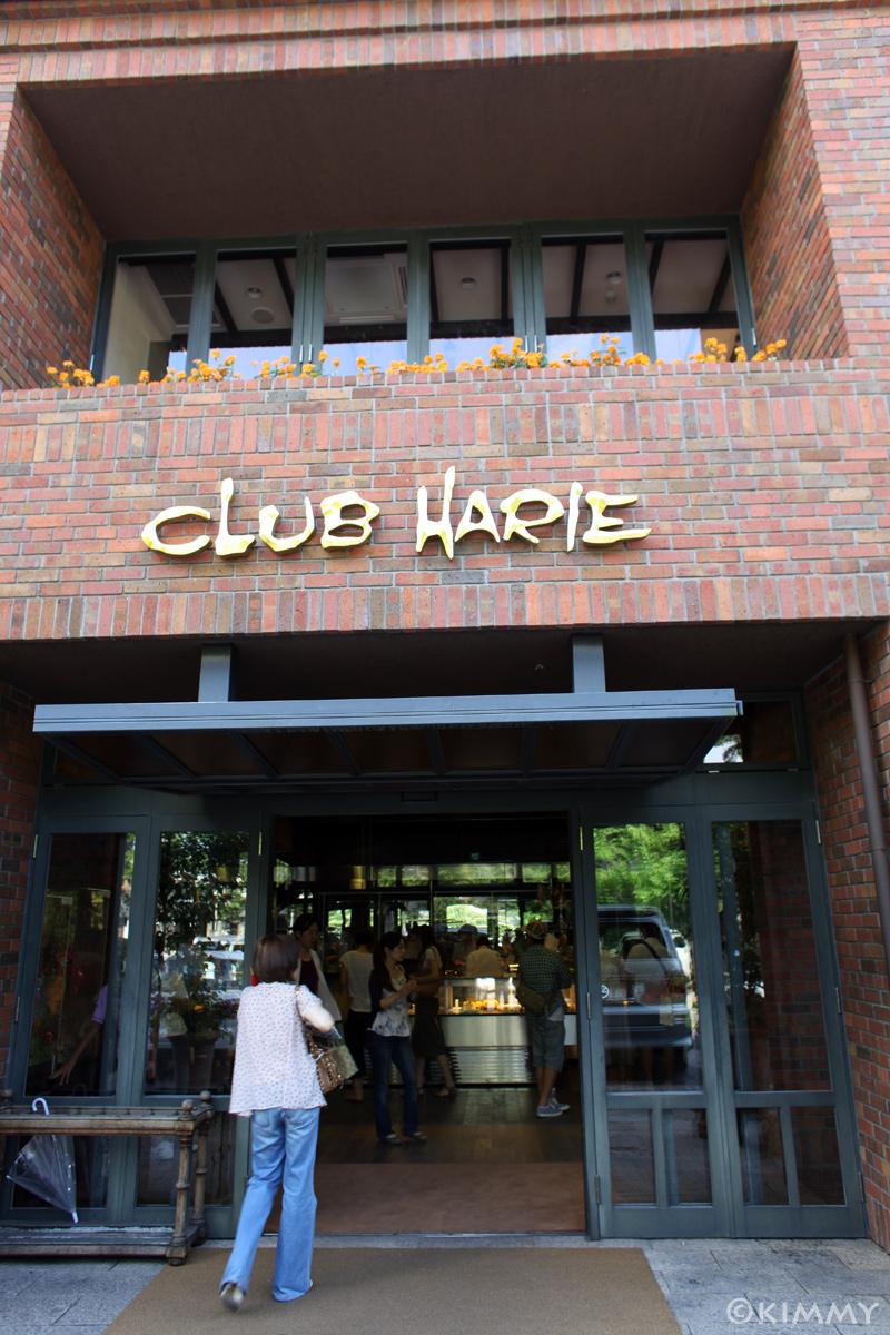 CLUB HARIE_c0128108_7102452.jpg