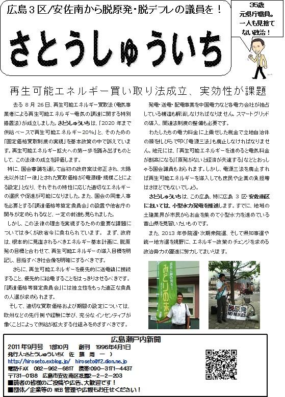 「広島瀬戸内新聞」9月号を発行中!_e0094315_6285519.jpg