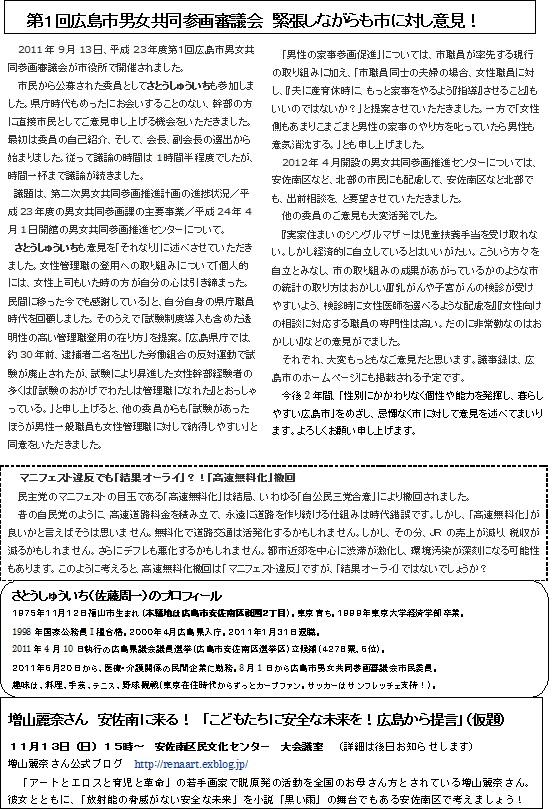 「広島瀬戸内新聞」9月号を発行中!_e0094315_6291240.jpg