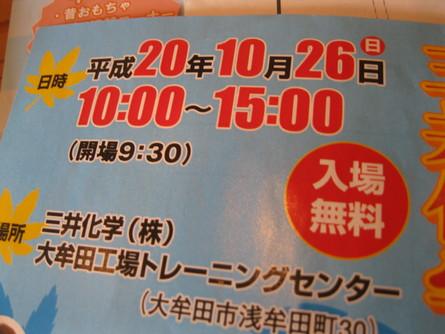 2011三井化学オオムタフェスタに~出店です~☆_a0125419_003398.jpg