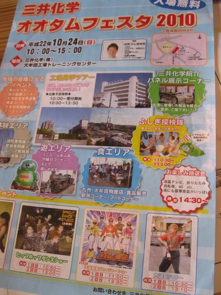 2011三井化学オオムタフェスタに~出店です~☆_a0125419_023039.jpg
