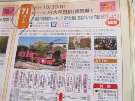 2011三井化学オオムタフェスタに~出店です~☆_a0125419_053624.jpg