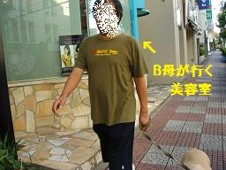 b0226221_9271926.jpg