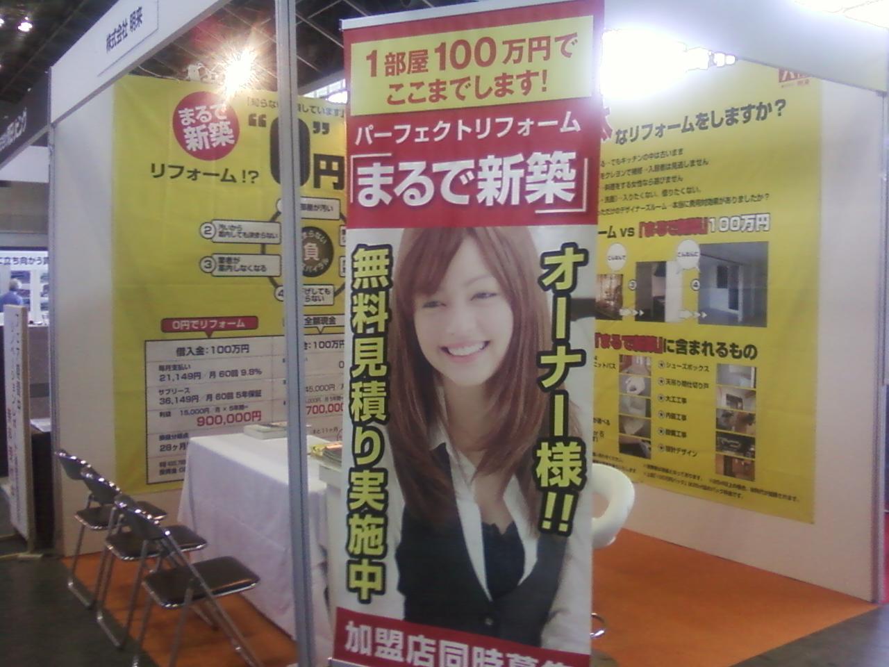 名古屋賃貸住宅フェアー_d0106237_1624917.jpg
