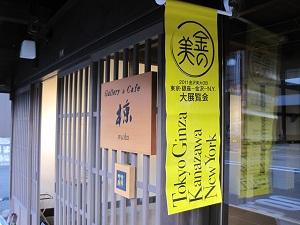松嶋雅子・松岡睦美 2人展_f0233340_23385853.jpg