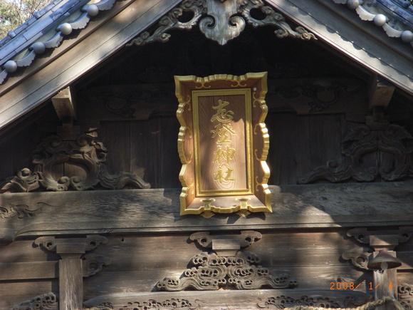 志登神社(式内社)_a0237545_7531632.jpg