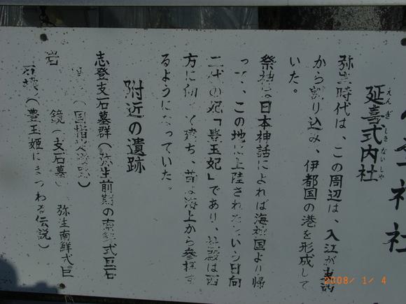 志登神社(式内社)_a0237545_754473.jpg