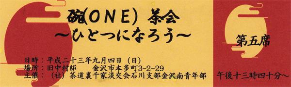 碗(one)茶会_b0137346_153296.jpg