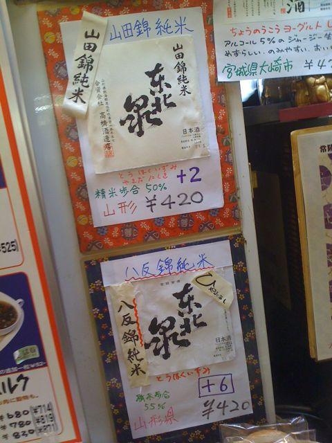 """本日純米酒\""""東北泉\""""2種類ございます! #sake_c0069047_12531246.jpg"""