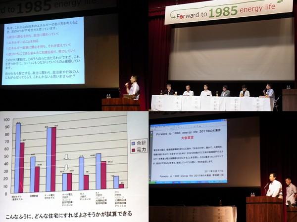 Forward to 1985 energy life 大集会_c0019551_1926221.jpg