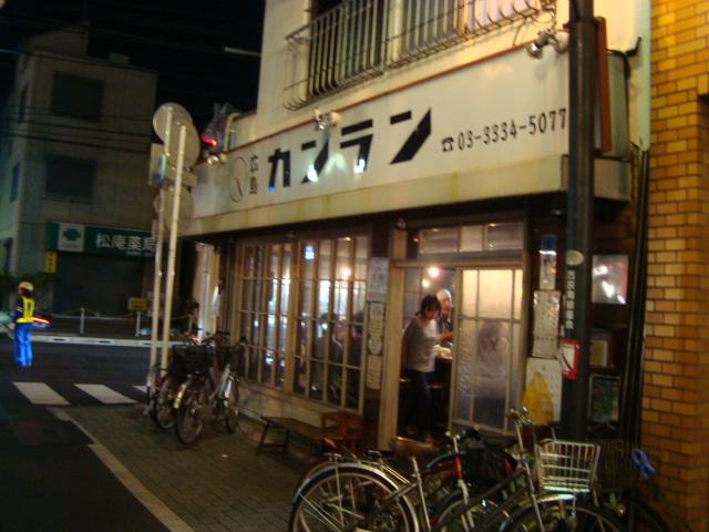 西荻窪「広島流お好み焼き カンラン」へ行く。_f0232060_1659083.jpg