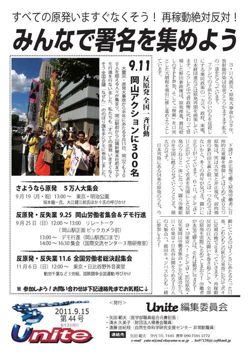 岡山大学医学部でまいているビラ_a0238678_055332.jpg