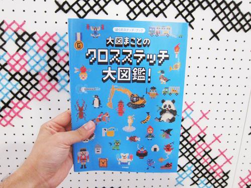 新刊「大図まことのクロスステッチ大図鑑!」が出ましたよ ...