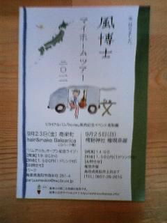 風博士  マイホームツアー2011 鳥取編_b0125413_18163827.jpg