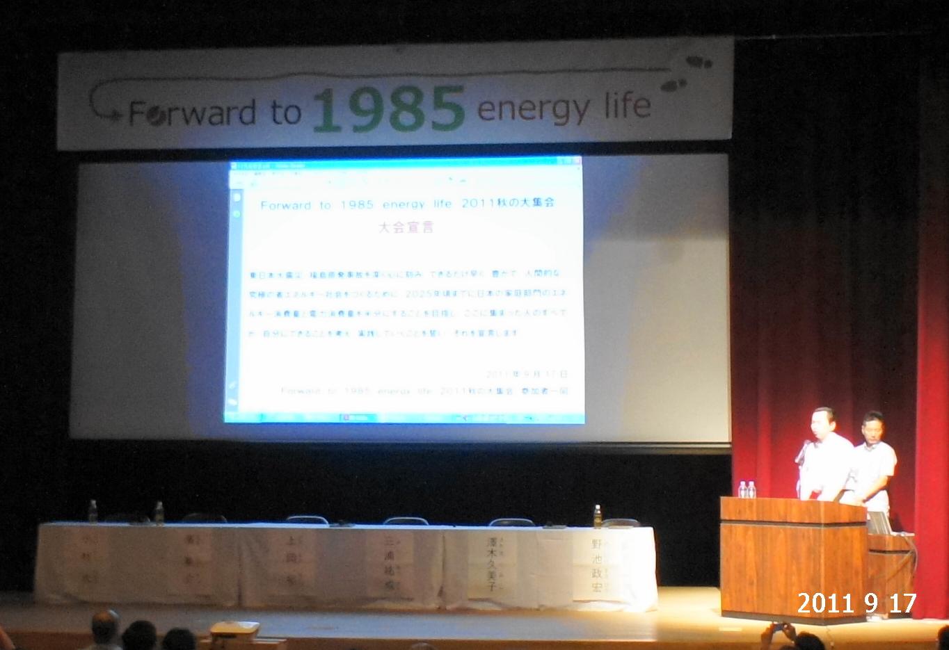 Forward to 1985 energy life_d0004728_9432710.jpg