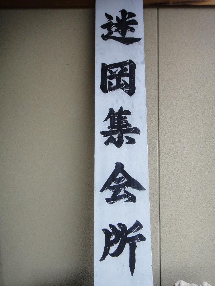 迷岡駒形神社例祭_c0111229_18573620.jpg