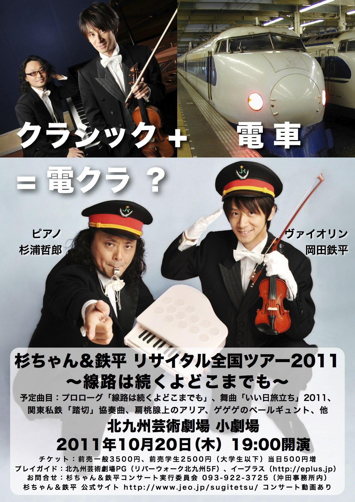 10月20日、杉ちゃん&鉄平 リサイタル全国ツアー2011 at 小倉_b0028732_23295035.jpg