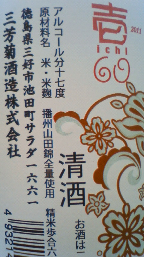 【日本酒】 三芳菊 壱 無濾過生原酒 ギターリストガールver_e0173738_11301743.jpg