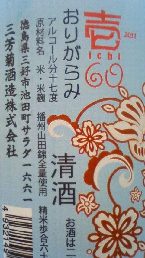 【日本酒】 三芳菊 壱 おりがらみ 無濾過生原酒 ギターリストガールver_e0173738_12432243.jpg