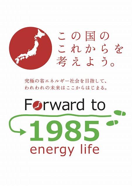 Forward To 1985 energy life_d0021969_8162016.jpg