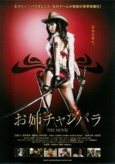 『お姉チャンバラ THE MOVIE』(2008)_e0033570_2147314.jpg