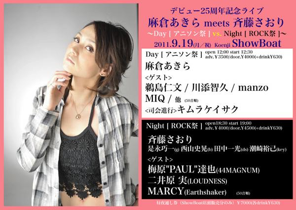 麻倉あきらさんライブ_e0164979_1552054.jpg