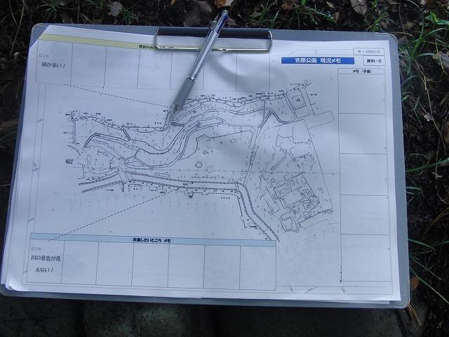 吉原公園再整備検討ワークショップが始まりました_f0141310_83415.jpg