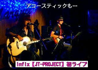 ①infix【JT-PROJECT】初ライブ無事?終了。皆様に感謝とありがとうを!!_b0183113_16261349.jpg