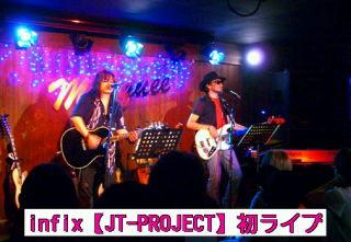 ①infix【JT-PROJECT】初ライブ無事?終了。皆様に感謝とありがとうを!!_b0183113_16261358.jpg