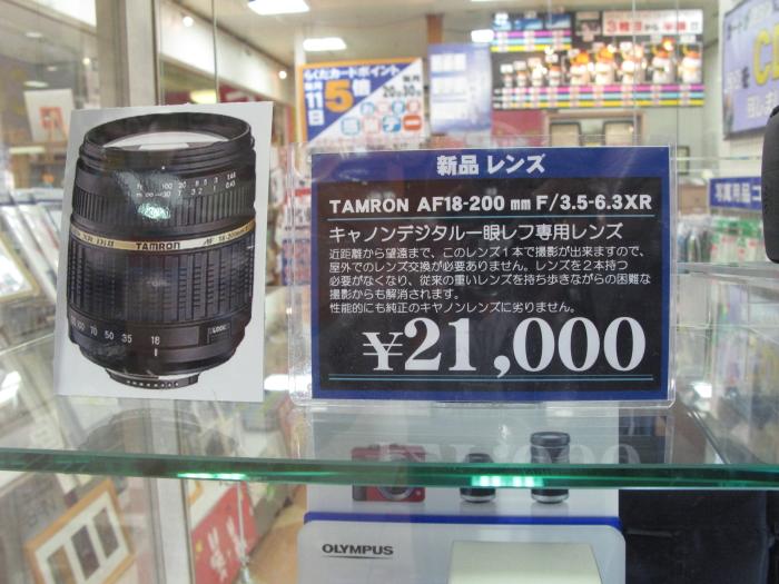 タムロンレンズ購入!・・・・・白髭_d0138130_930088.jpg