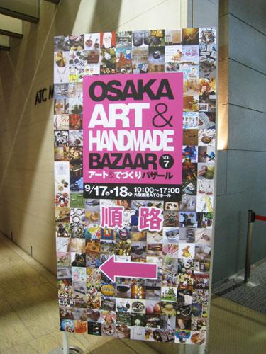9/17,18 OSAKA アート&手づくりバザール ありがとうございました_a0129631_10575620.jpg