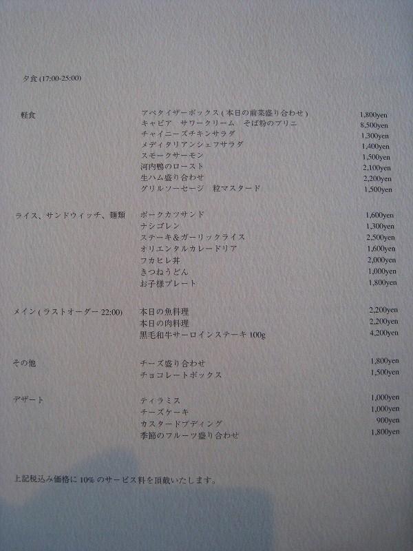8月 神戸旧居留地オリエンタルホテル ルームサービス_a0055835_18452315.jpg
