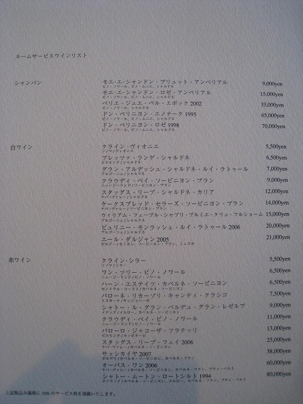 8月 神戸旧居留地オリエンタルホテル ルームサービス_a0055835_18455274.jpg