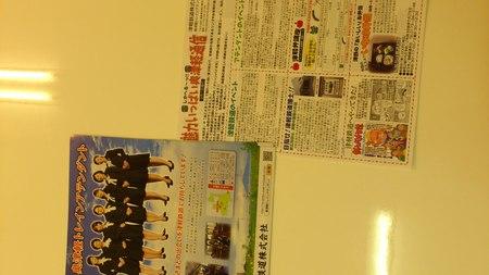 津軽鉄道のパンフレット_b0106766_18445144.jpg