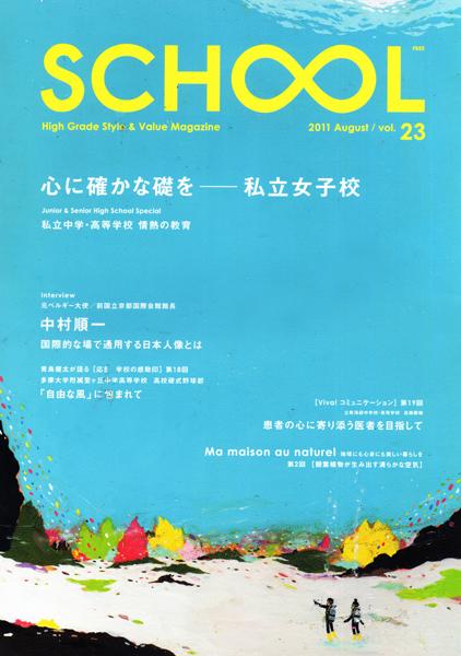 school vol.23_c0154575_12362394.jpg