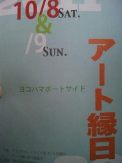 アート縁日☆_a0225587_957651.jpg