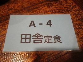 百笑 / 居酒屋の定食_e0209787_22441910.jpg