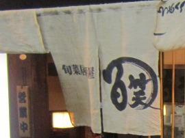 百笑 / 居酒屋の定食_e0209787_2254196.jpg