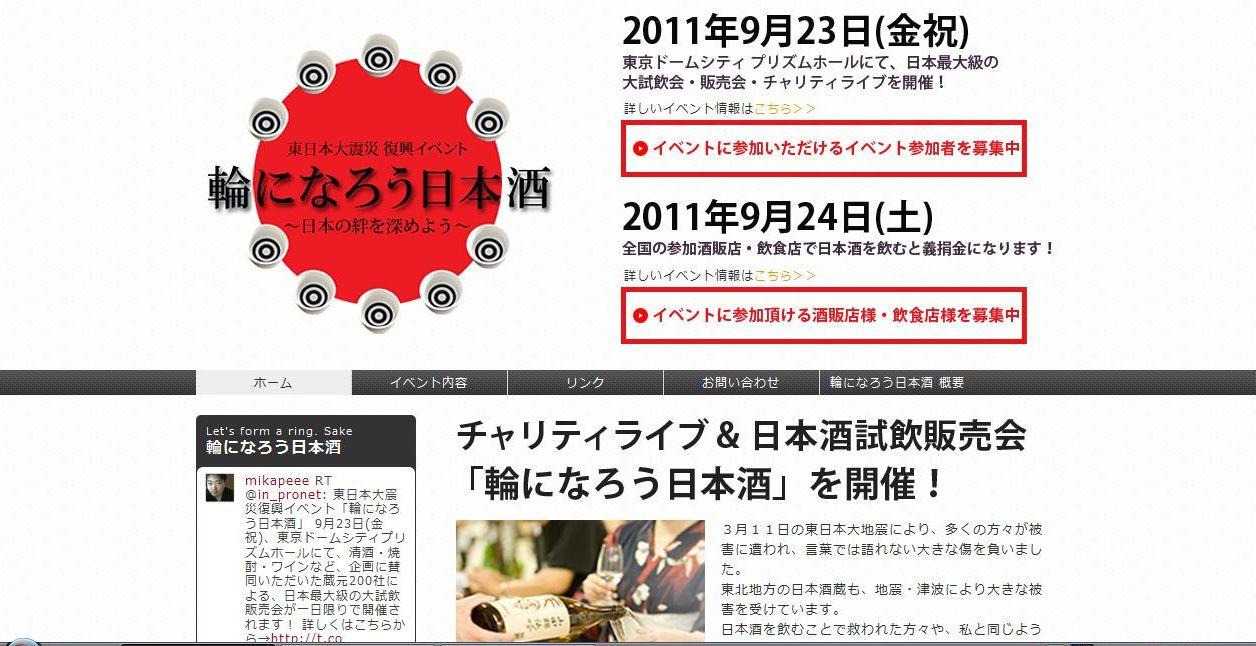 【輪になろう日本酒】_a0014299_1702012.jpg