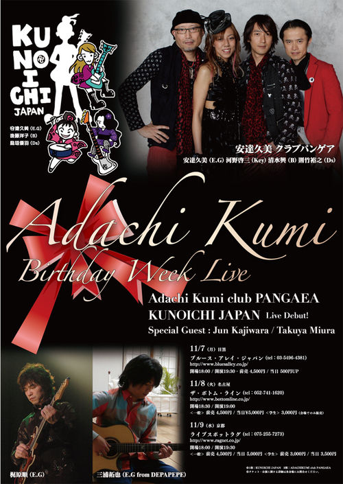 発表!KUNOICHI JAPAN  ! !_f0115311_1010752.jpg