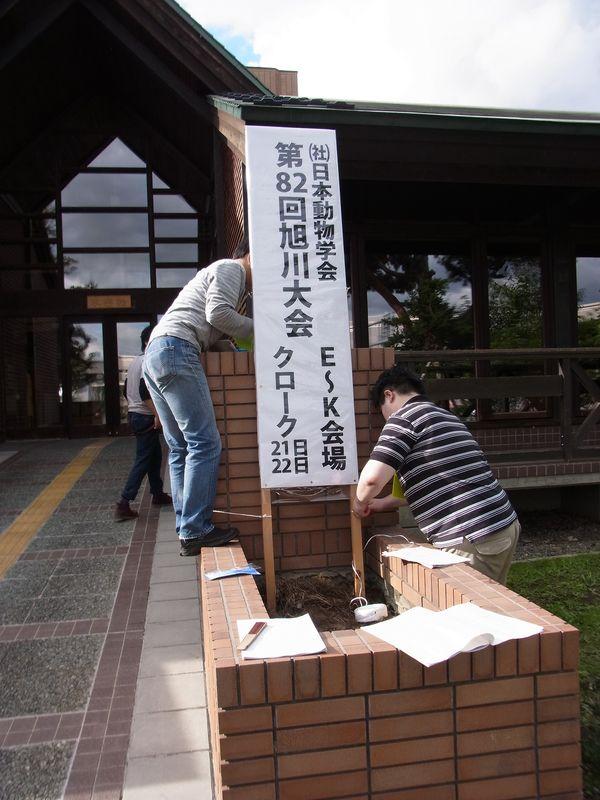 旭川動物学会前夜_c0025115_0195884.jpg