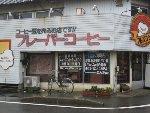 フレーバーコーヒー☆_d0207324_20553154.jpg