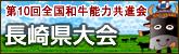全国和牛能力共進会長崎大会