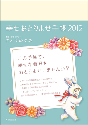 【事務局より】手帳セラピー公式手帳 2012年度版発売のお知らせ_f0164842_20233962.jpg