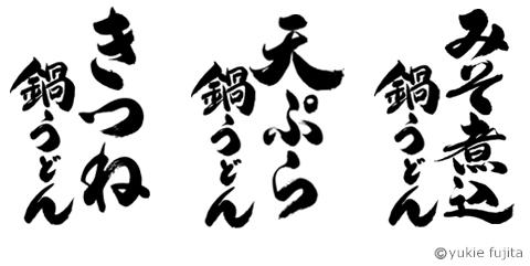 商品ロゴ : 「天ぷら鍋うどん」・「きつね鍋うどん」・「みそ煮込鍋うどん」 寿がきや食品株式会社様_c0141944_2313643.jpg