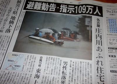 台風15号_a0089450_1238838.jpg