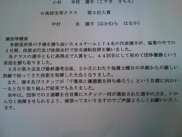 グッドライダーミーティングIN千葉!!_e0114857_8284871.jpg