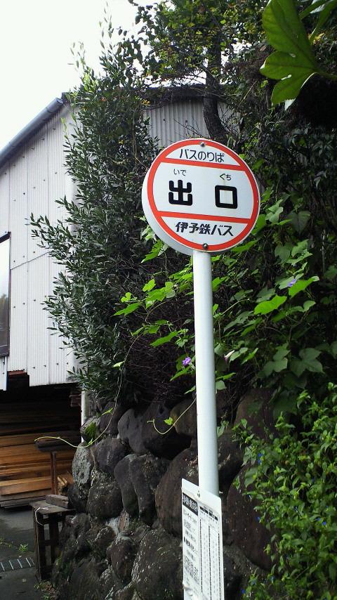 46番 浄瑠璃寺近くのバス停_c0001670_19304251.jpg