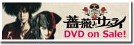 古田新太&天海祐希・「薔薇とサムライ」DVD