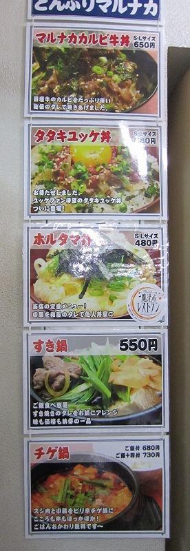 マルナカ / まかないから生まれたホルタマ丼_e0209787_21505047.jpg